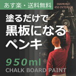 チョークボード(黒板塗料)0.95L
