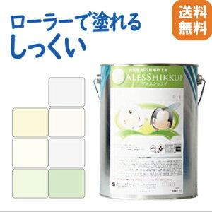アレスシックイ(ローラー用/カラー)4kg約11平米