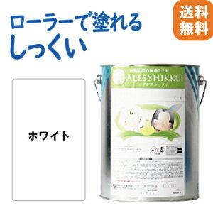 【送料無料】【特価】漆喰成分90%以上!ローラーで塗れる漆喰(しっくい)アレスシックイ 内部用(ローラー用/ホワイト)4kg 約11平米
