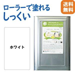 アレスシックイ(ローラー/ホワイト)3kg