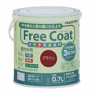 アトムハウスペイント(塗料/ペンキ/ペイント)水性フリーコート0.7L ブラウン