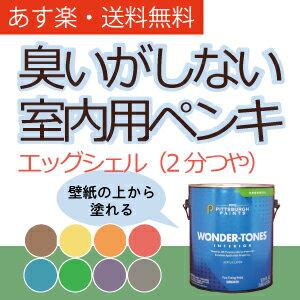【あす楽・送料無料】臭いがしないペンキ(選べるユニークカラー8色・エッグシェル)0.95L/5平米