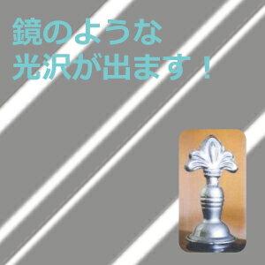 ラストオリウムミラーエフェクト(ミラースプレー)170g/0.3〜0.45平米