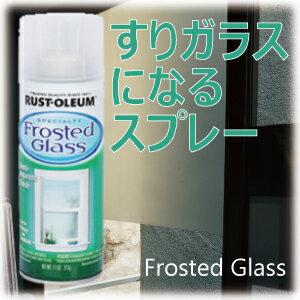 ラストオリウムフロステッドガラス(すりガラススプレー)312g/0.6〜0.7平米