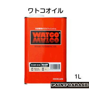 ワトコオイル1LW-01 ナチュラル【あす楽】