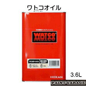 ワトコオイルW-01 ナチュラル3.6L【お取り寄せ商品】