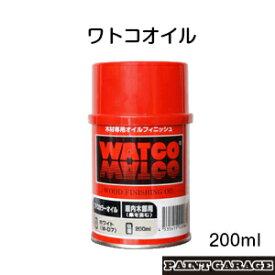 ワトコオイル200MLW-01 ナチュラル
