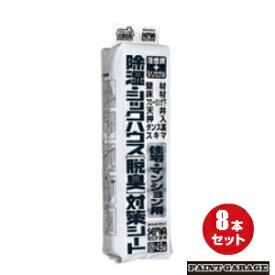 豊田化工住宅用シリカゲルシックハウスシート50cm×4.9m巻 8巻入り