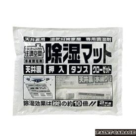 豊田化工住宅用シリカゲル天井裏用乾燥剤 2Kg