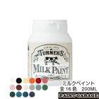 【10P11Apr15】ターナーミルクペイント200ML各色