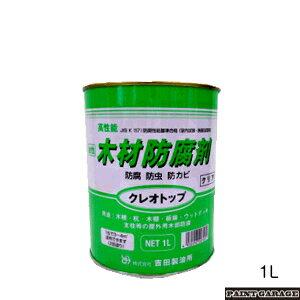 吉田製油所クレオトップ1L クリア