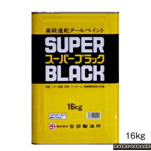 吉田製油所スーパーブラック 16kg