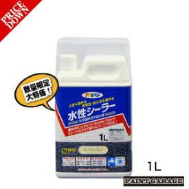 【数量限定超特価】【ワケあり商品】アサヒペン水性シーラー1L ライトレモン