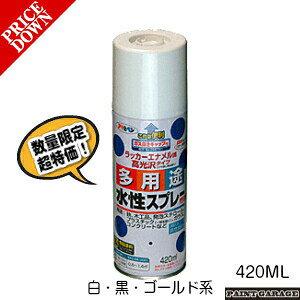 【数量限定超特価】【ワケあり商品】アサヒペン水性多用途スプレー420ML白・黒・ゴールド系 各色