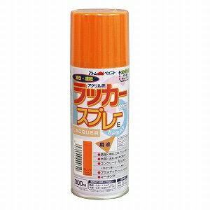 【あす楽】アトムハウスペイント(塗料/ペンキ)ラッカースプレーE 300ML オレンジ