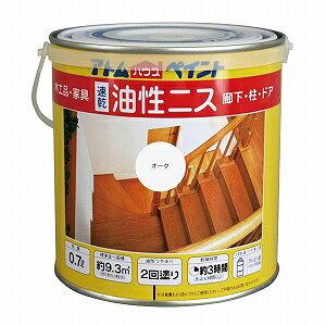 アトムハウスペイント(塗料/ペンキ)油性ニス 0.7L オーク