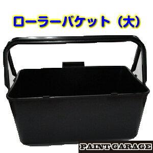 ローラーバケット〈大〉(塗装/ペンキ/道具)