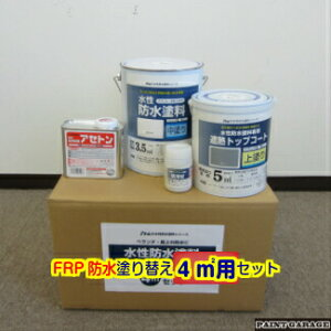 アトムハウスペイント水性防水塗料【4m2セット】FRP防水塗り替え(アセトン500ML付き)
