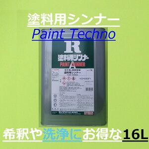 ロックペイント 塗料用シンナー 16L 希釈 洗浄 うすめ液
