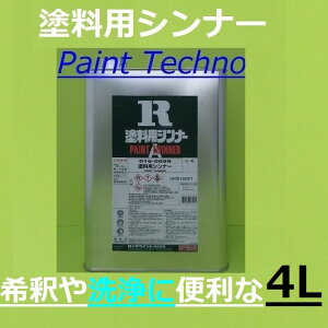 ロックペイント 塗料用シンナー 4L 希釈 洗浄 うすめ液
