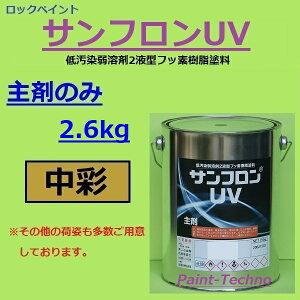ロックペイント サンフロンUV 中彩 2.6kg主剤のみ フッ素 塗料 外壁 建築 鉄部 屋根