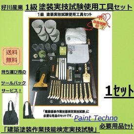 2019年度版 好川産業 1級 塗装実技試験使用工具セット