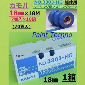カモ井 NO.3303-HG 18mm×18M 7巻入×10袋(70巻) マスキングテープ シーリング 躯体