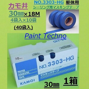 カモ井 NO.3303-HG 30mm×18M 4巻入×10袋(40巻) マスキングテープ シーリング 躯体