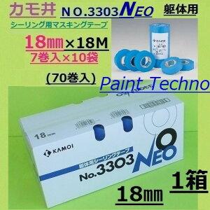 カモ井 NO.3303-NEO 18mm×18M 7巻入×10袋(70巻) マスキングテープ シーリング 躯体