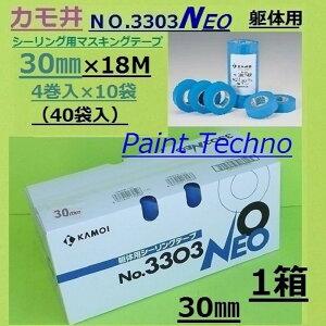 カモ井 NO.3303-NEO 30mm×18M 4巻入×10袋(40巻) マスキングテープ シーリング 躯体
