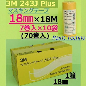3M 243J Plus 18mm×18M 7巻入×10袋(70巻) マスキングテープ 車両 塗装