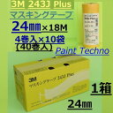 3M 243J Plus 24mm×18M 5巻入×10袋(50巻) マスキングテープ 車両 塗装