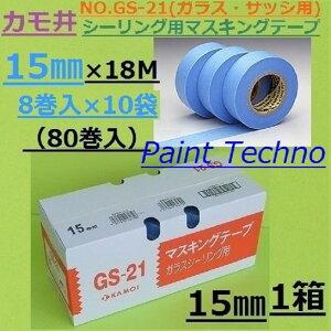 カモ井 NO.GS-21 15mm×18M 8巻入×10袋(80巻) マスキングテープ シーリング ガラス サッシ