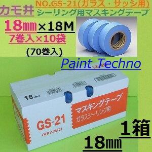 カモ井 NO.GS-21 18mm×18M 7巻入×10袋(70巻) マスキングテープ シーリング ガラス サッシ