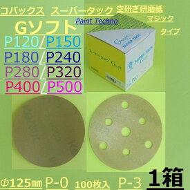 コバックス スーパータックGソフト φ125mm P120/P150/P180/P240/P280/P320/P400/P500