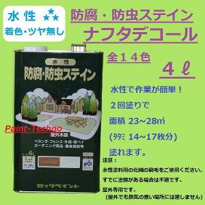 ロックペイント 水性 ナフタデコール 4L 全14色 防腐・防虫ステイン ウッドデッキ ログハウス