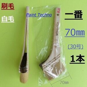 刷毛 一番 70mm 30号 白毛 塗料 塗装