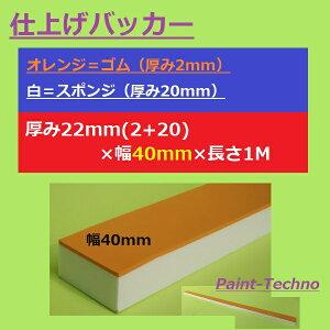 仕上げバッカー オレンジ 白 幅40mm×厚み22mm ×長さ1000mm ならしバッカー シーリング コーキング のりなし