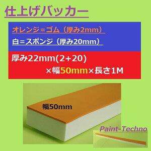 仕上げバッカー オレンジ 白 幅50mm×厚み22mm ×長さ1000mm ならしバッカー シーリング コーキング のりなし