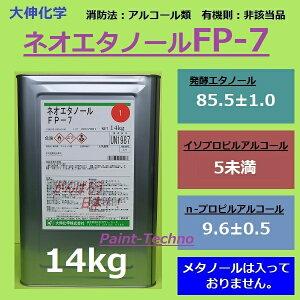 大伸化学 ネオエタノール FP-7 14kg 発酵エタノール 洗浄 P-7 送料無料(北海道、沖縄は送料割引)