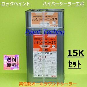 ロックペイント ハイパーシーラーエポ 15kgセット 透明 プライマー エポキシ