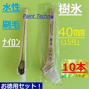 水性刷毛 樹氷 40mm 15号 10本セット ナイロン 塗料 塗装