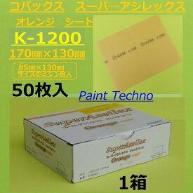 コバックス スーパーアシレックス オレンジ シート 170mm×130mm K-1200