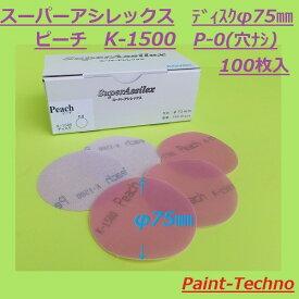 コバックス スーパーアシレックス ピーチ ディスク φ75mm K-1500