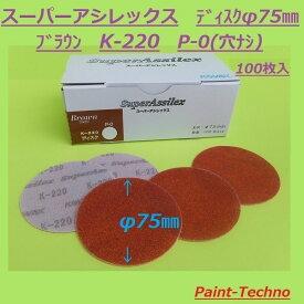 コバックス スーパーアシレックス ブラウン ディスク φ75mm K-220