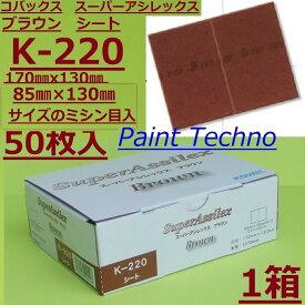 コバックス スーパーアシレックス ブラウン シート 170mm×130mm K-220