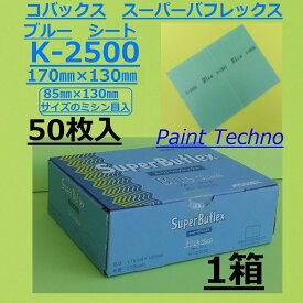 コバックス スーパーバフレックス ブルー シート 170mm×130mm K-2500 バフレックス