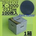 コバックス スーパーバフレックス ブラック ディスク φ125mm K-3000 バフレックス ペーパー やすり