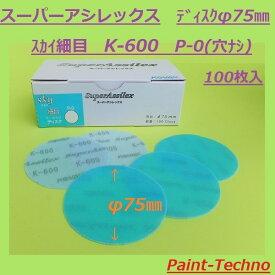 コバックス スーパーアシレックス スカイ 細目 ディスク φ75mm K-600
