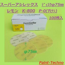 コバックス スーパーアシレックス レモン ディスク φ75mm K-800